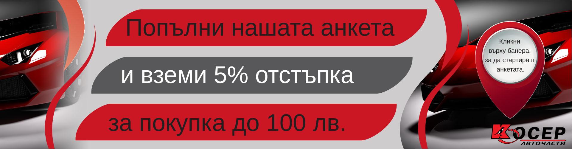 anketa-banner.jpg