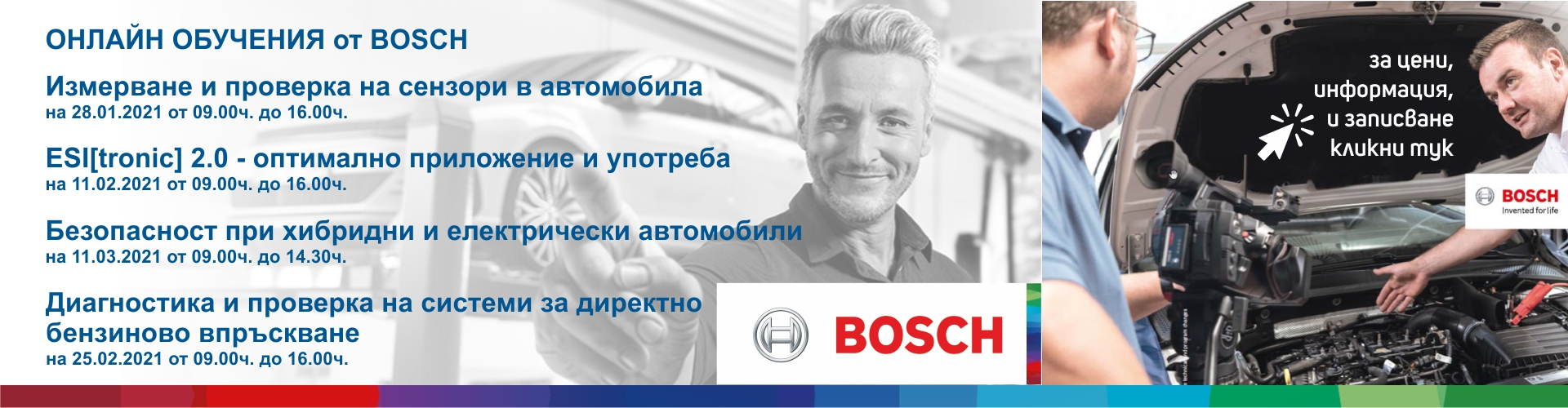 bosch-online-training-2021_banner.jpg