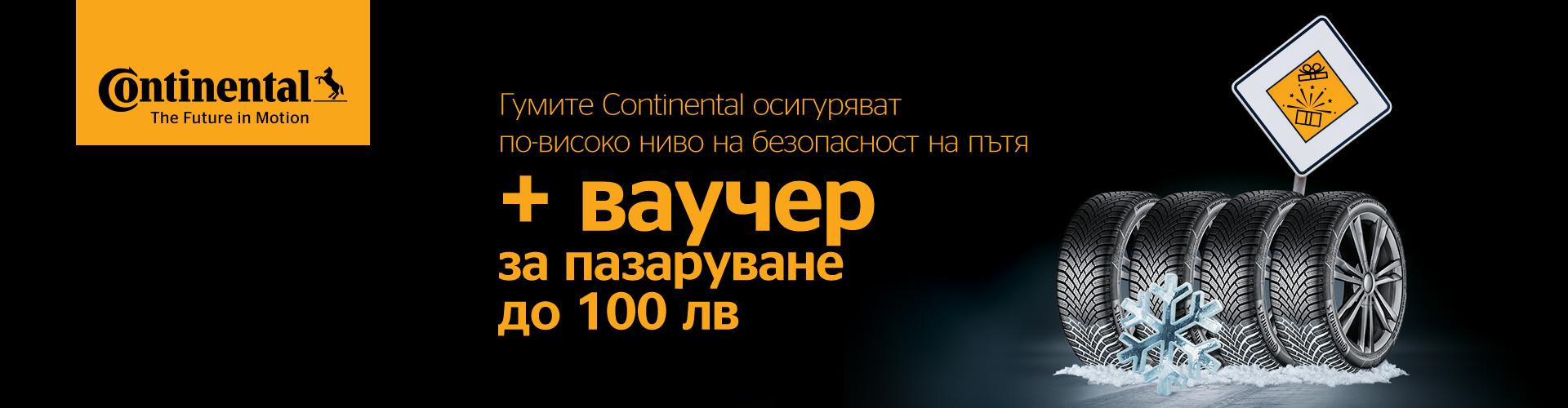 continental_oct-nov_2019_banner.jpg