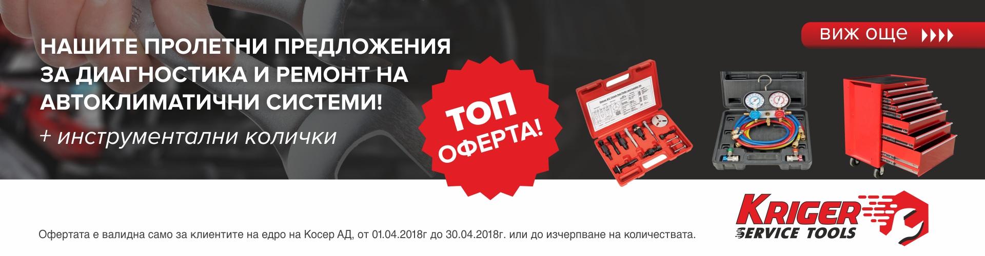 kriger_tools_april_2018_banner.jpg