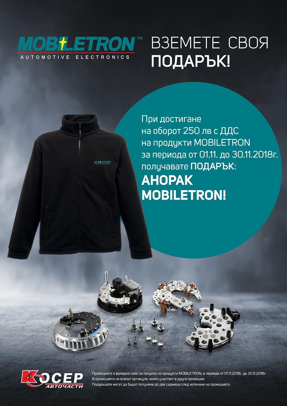 Промоция Mobiletron, 01.11.2018 - 30.11.2018