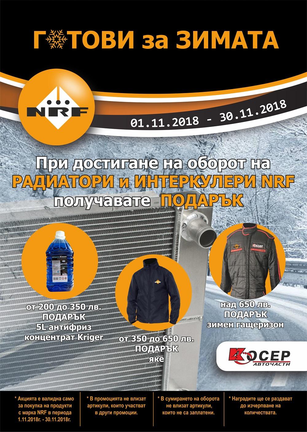Промоция NRF, 01.11.2018 - 30.11.2018