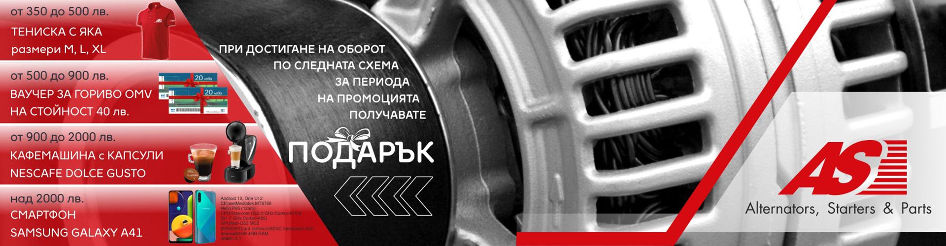 promo_aspl_01.06.2020-31.07.2020_banner.jpg