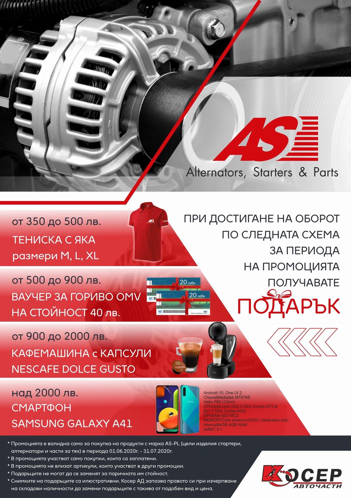 Промоция AS-PL, 01.06.2020 - 31.07.2020
