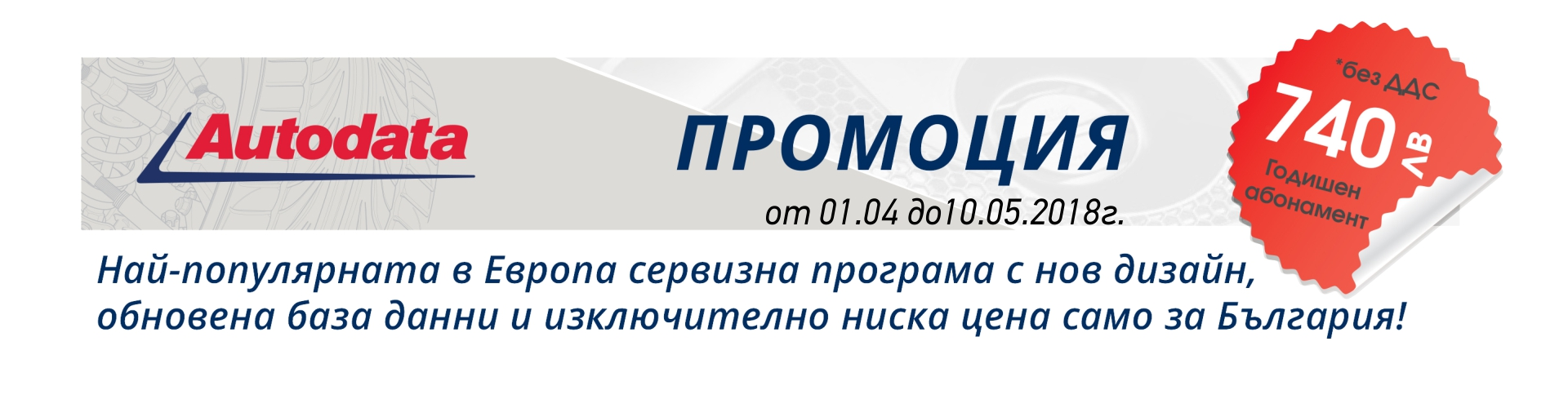 promo_autodata_banner.jpg