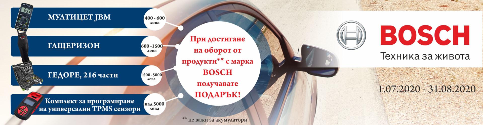promo_bosch_01.07.2020-31.08.2020_banner.jpg