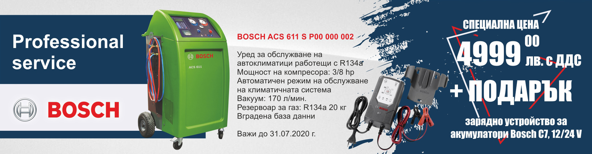 promo_bosch_acs611_do_31.07.2020_banner.jpg