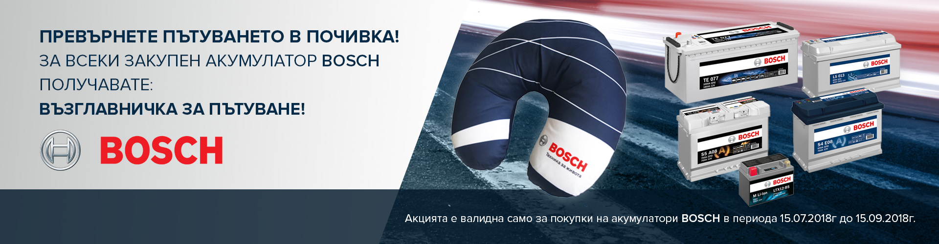 promo_bosch_batteries_15-07-2018_-_15-09-2018_banner.jpg