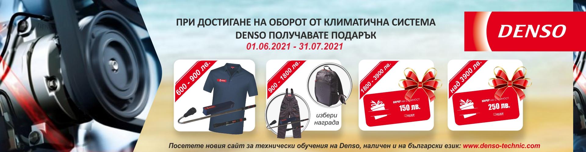 promo_denso_01.06.2021-31.07.2021_banner.jpg