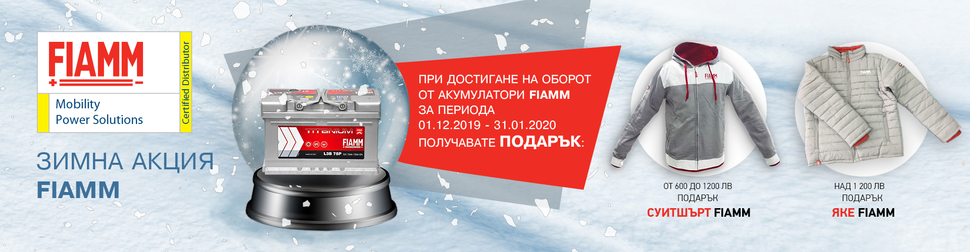 promo_fiamm_01.12.2019-31.01.2020_banner.jpg