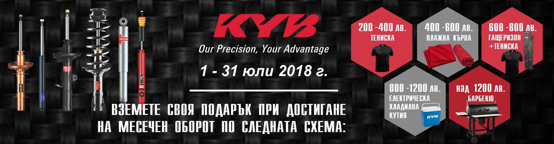 promo_kayaba_01072018-31072018_banner.jpg
