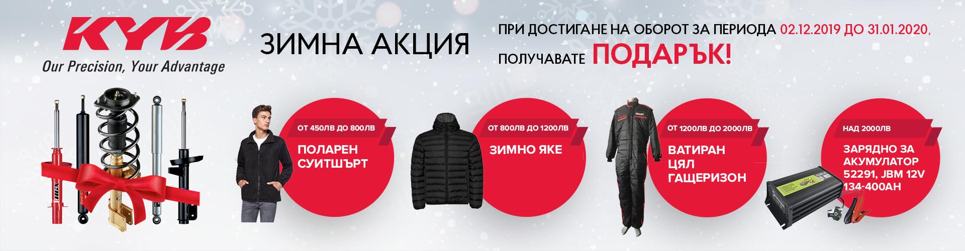 promo_kayaba_02.12.2019-31.01.2020_banner.jpg