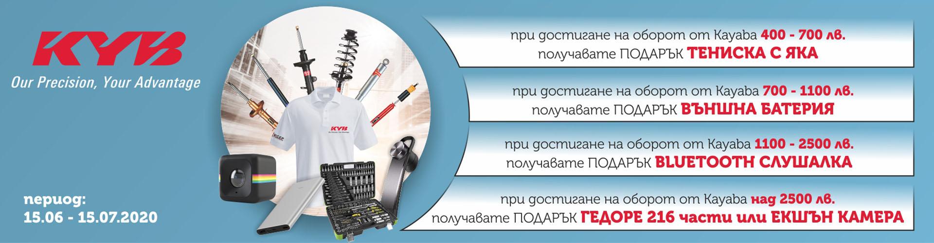 promo_kayaba_15.06.2020-15.07.2020_banner.jpg