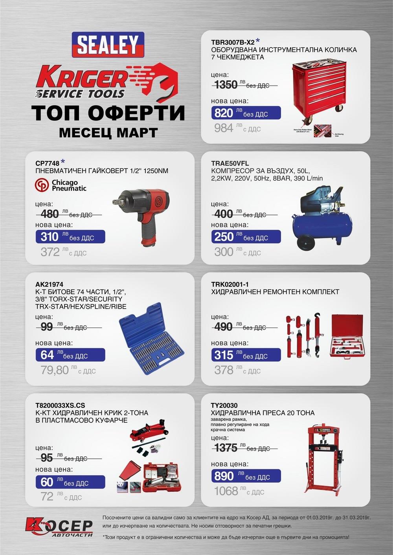 Промоция KRIGER Tools, 01.03.2019 - 31.03.2019