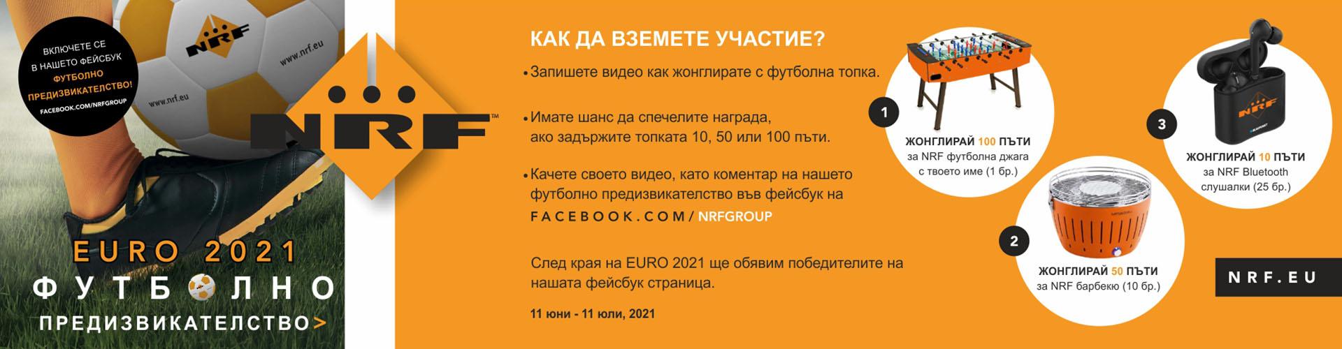 promo_nrf_11.06.2021-11.07.2021_banner.jpg
