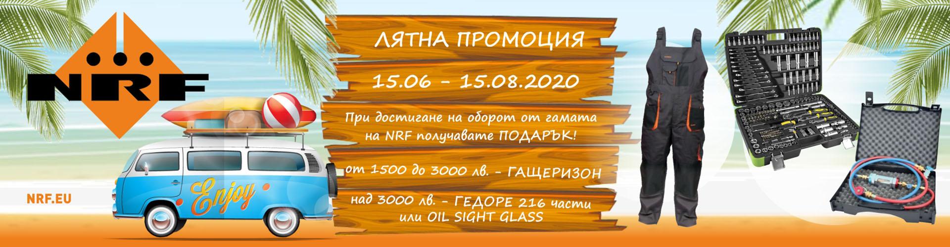 promo_nrf_15.06.2020-15.08.2020_banner.jpg