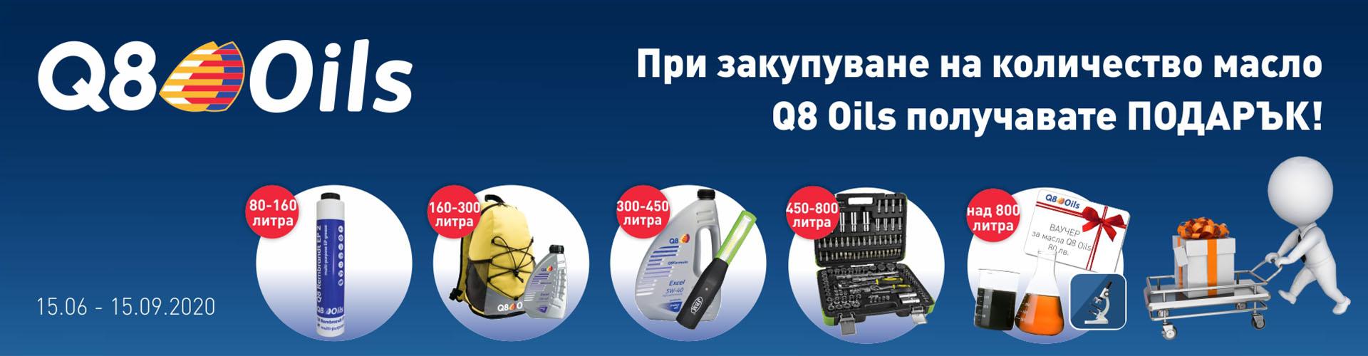 promo_q8_oils_15.06.2020-15.09.2020_banner.jpg