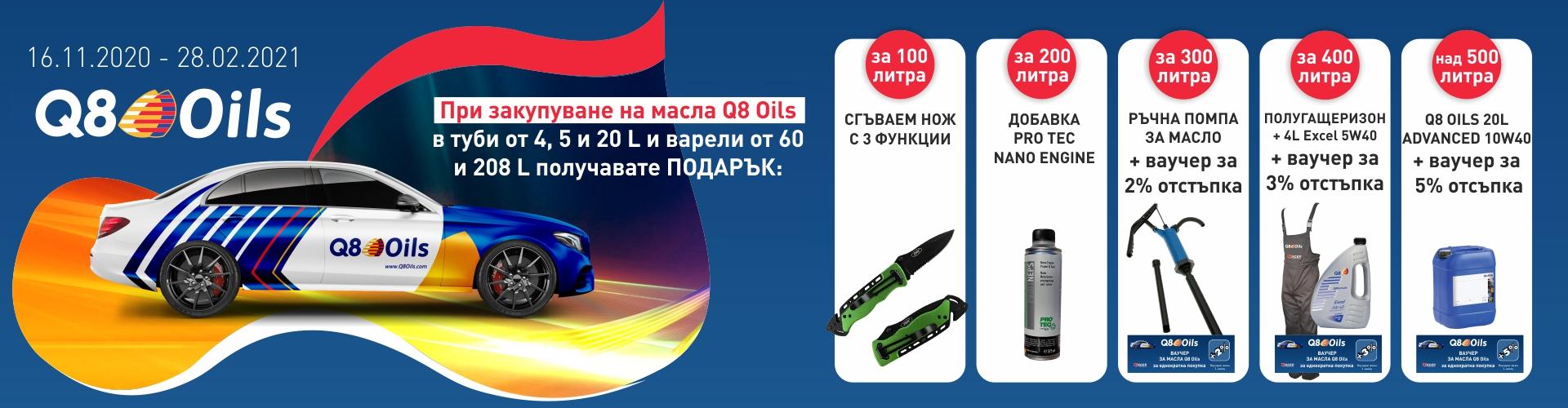 promo_q8_oils_16.11.2020-28.02.2021_banner.jpg