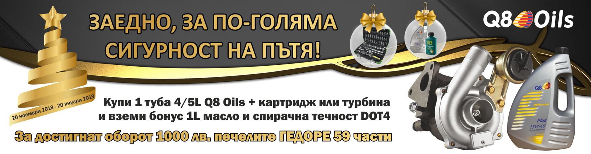 promo_q8_turbine_dec2018_banner.jpg