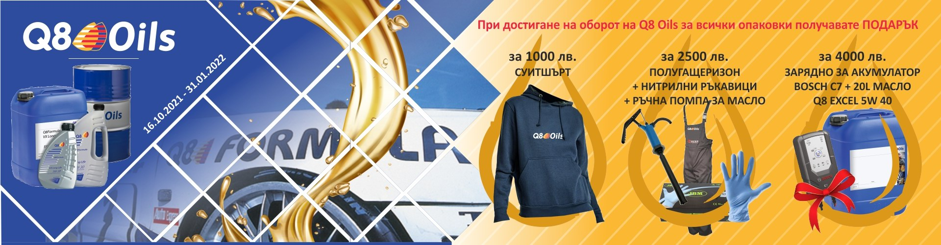 promo_q8oils_16.10.2021-31.01.2022_banner.jpg
