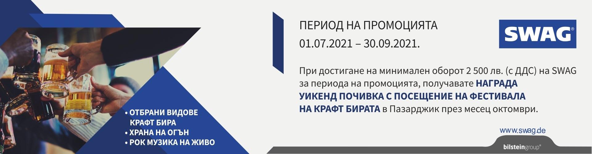 promo_swag_01.07.2021-30.09.2021_banner_.jpg