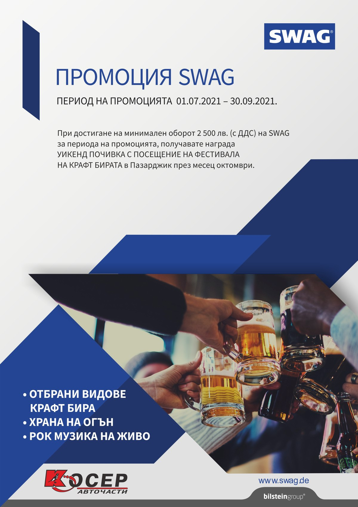 Промоция SWAG - 01.07.2021 до 30.09.2021