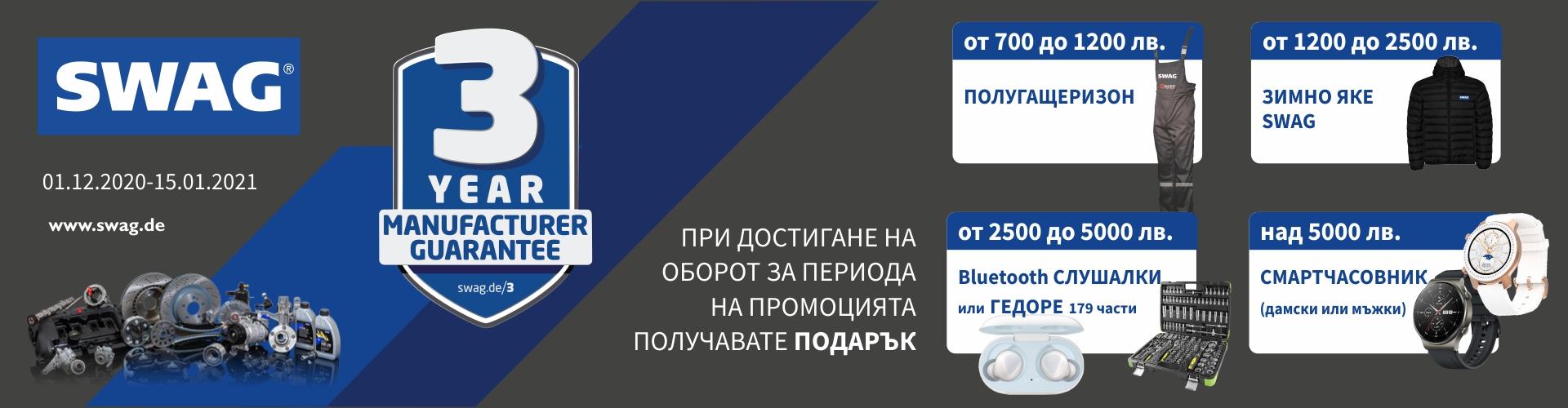 promo_swag_01.12.2020-15.01.2021_banner.jpg