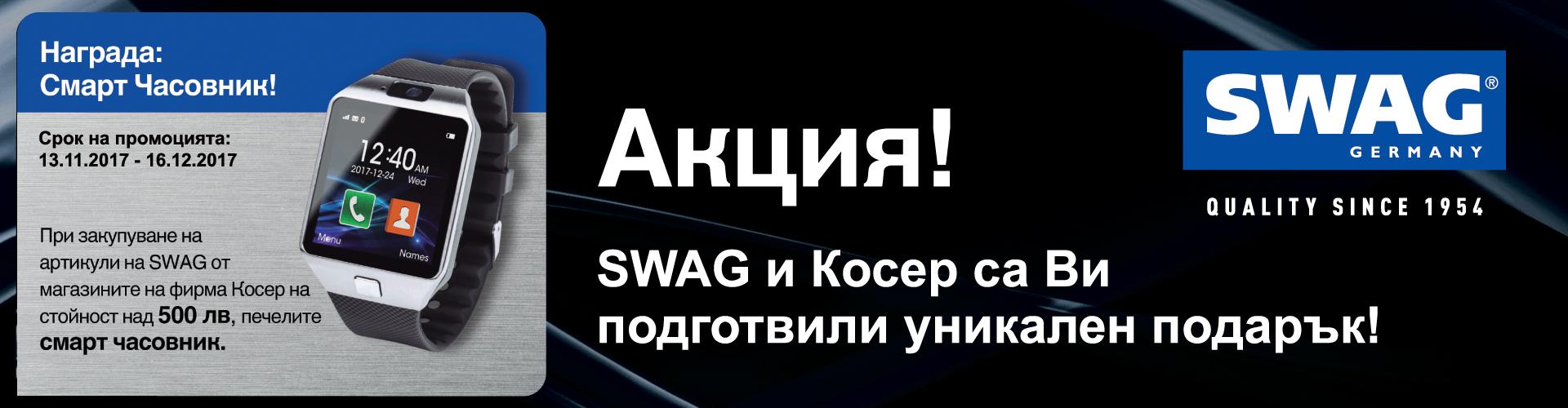 promo_swag_nov-dec_2017_banner.jpg