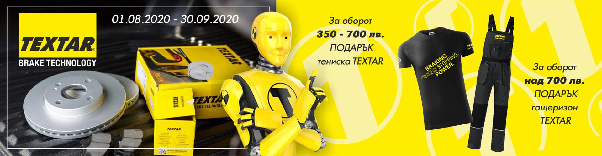 promo_textar_01.08.2020-30.09.2020_banner.jpg