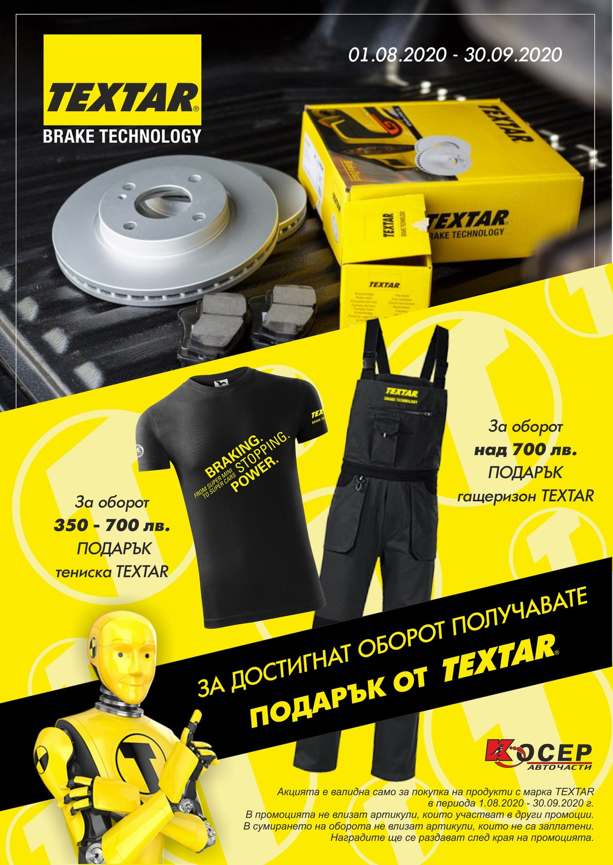Промоция TEXTAR, 01.08.2020 - 30.09.2020