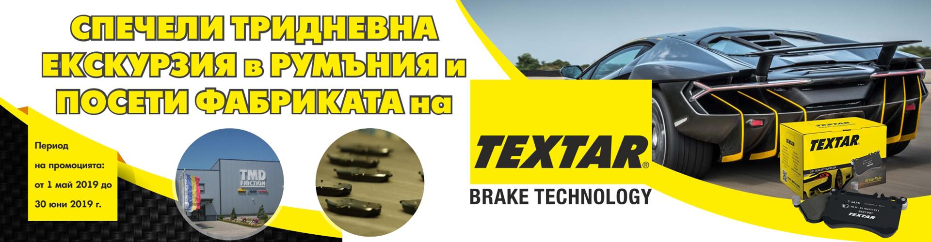 promo_textar_01052019-30062019_banner.jpg