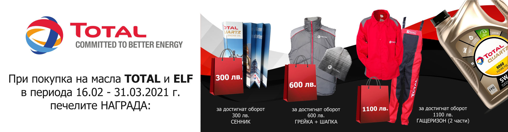 promo_total_16.02.2021-31.03.2021_banner.jpg