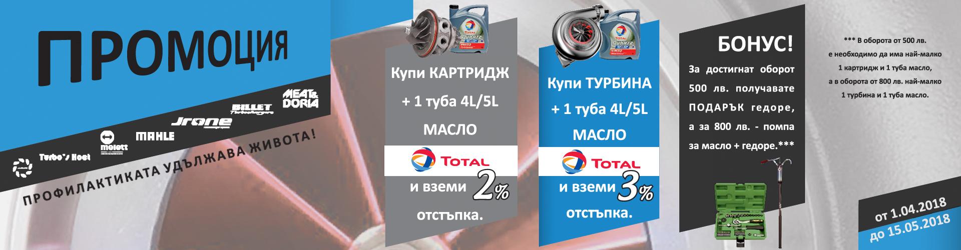 promo_turbini_total_2018_banner.jpg