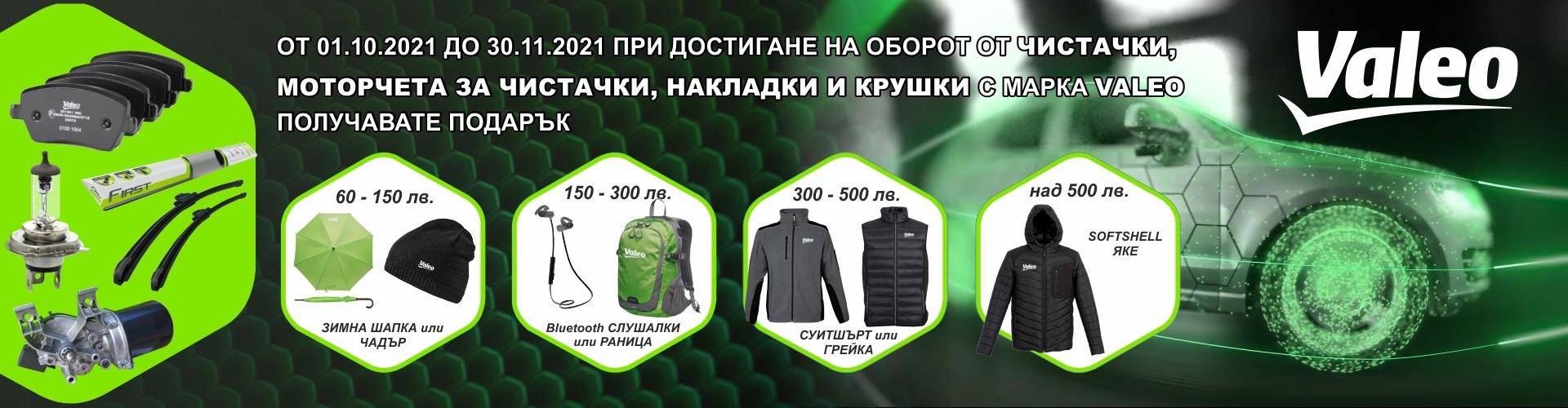 promo_valeo_01.10.2021-30.11.2021_banner_.jpg