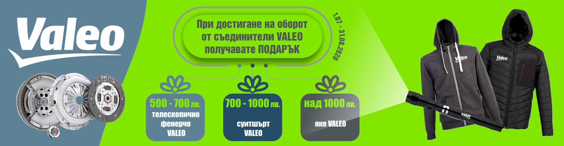 promo_valeo_clutch_01.07.2020-31.08.2020_banner.jpg