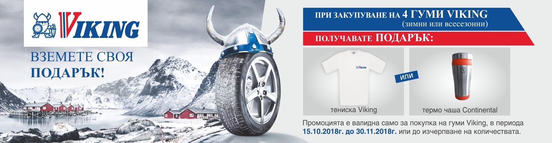 promo_viking_15-10-2018_30-11-2018_banner.jpg
