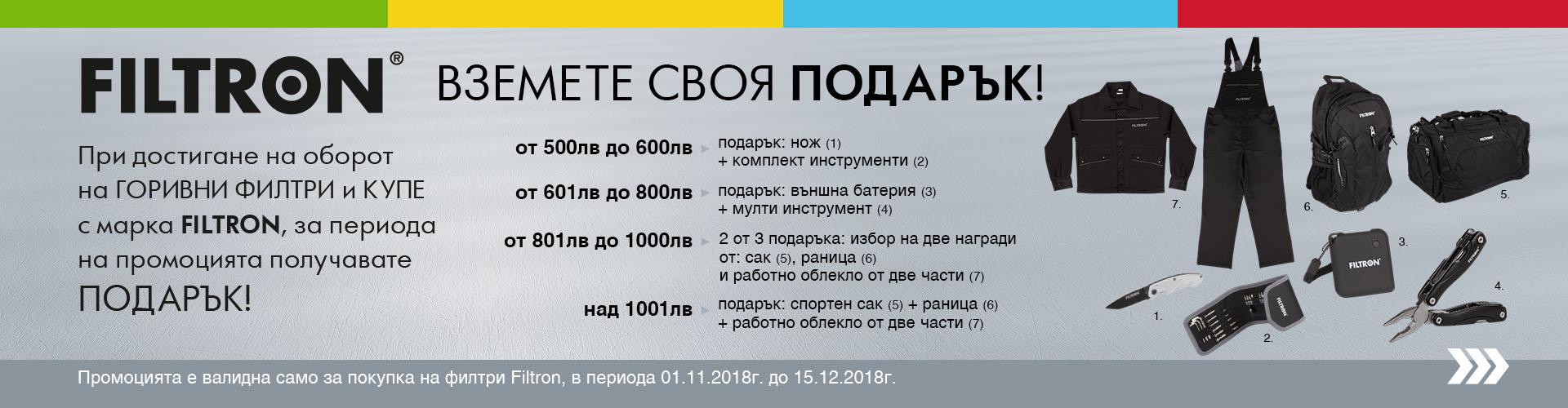 promocia_filtron_01.11.2018-15.12.2018_banner.jpg