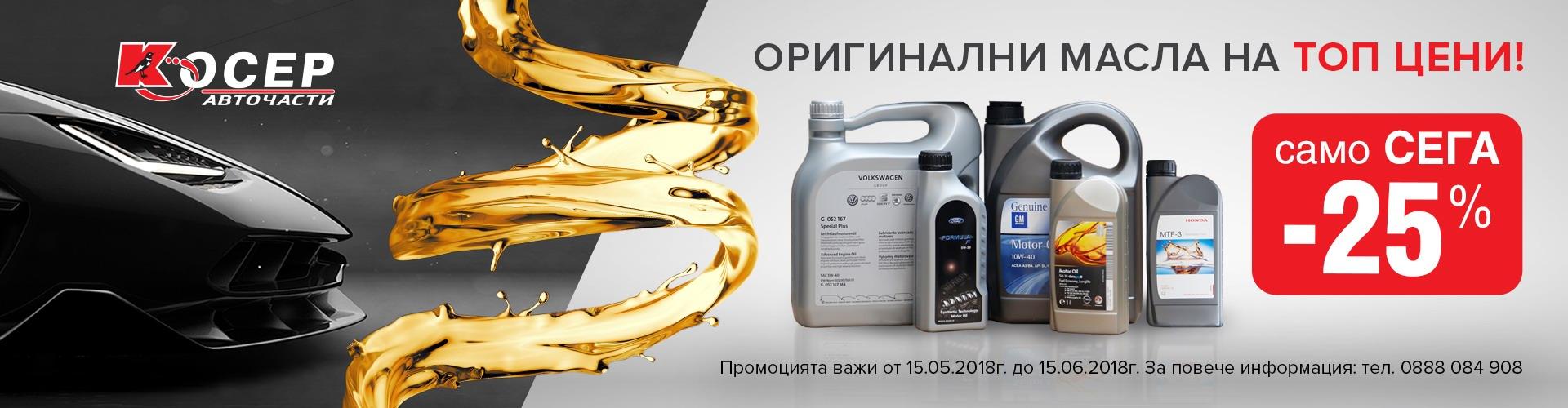 promocia_kosser_oe_oils_banner.jpg