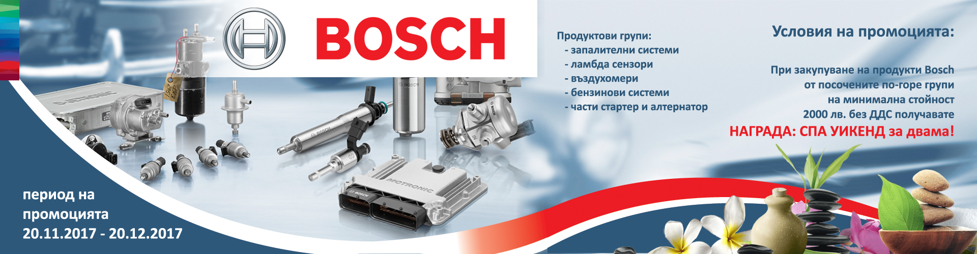 promotion_bosch_20-11-2017_to_20-12-2017_banner.jpg