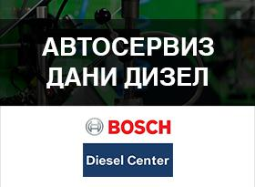Автосервиз Дани - http://boschservice.bg/